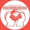 Клиника Мир Здоровья СПб