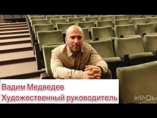 Марина Мосейчук. Русская Актерская студия
