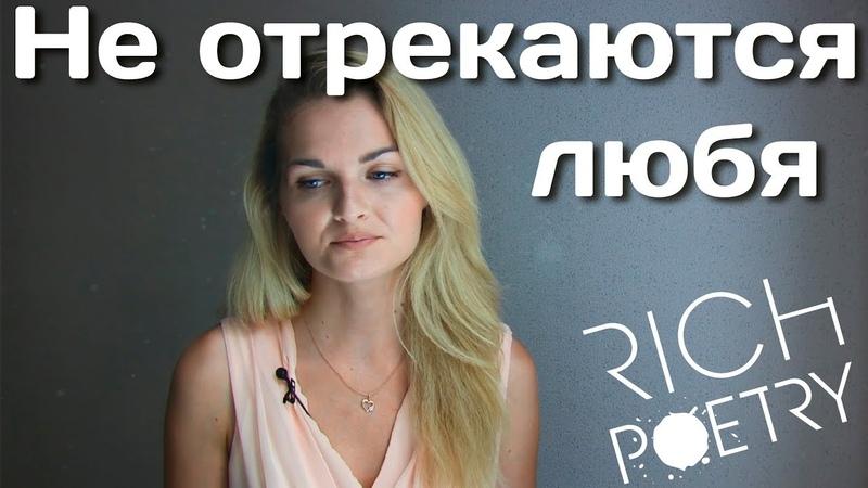 Не отрекаются любя / Стихи о любви / Стихи до слез / Стихи про жизнь