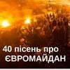 40 пісень про Євромайдан ( Віктор Морозов )