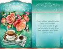 Поздравления день учителя на татарском