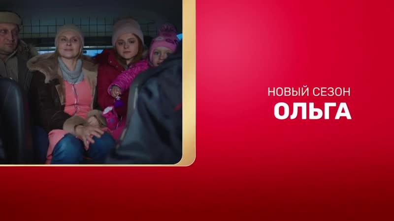 Музыка из рекламы ТНТ - Ольга. Новый сезон (Россия) (2018)