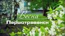 Першотравенск Весна
