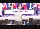 1/4 КВН Наша лига | как достать до лампочки? Звукачи жгут! и гости из Екатеринбурга