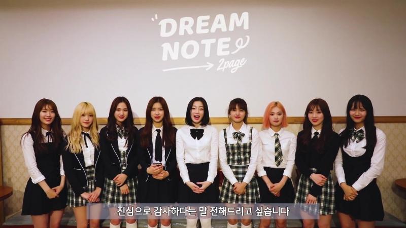 180619 Dreamnote(드림노트) 쇼케이스 감사 인사 from iMe girls(아이엠이걸즈) Thank you message from iMe girls
