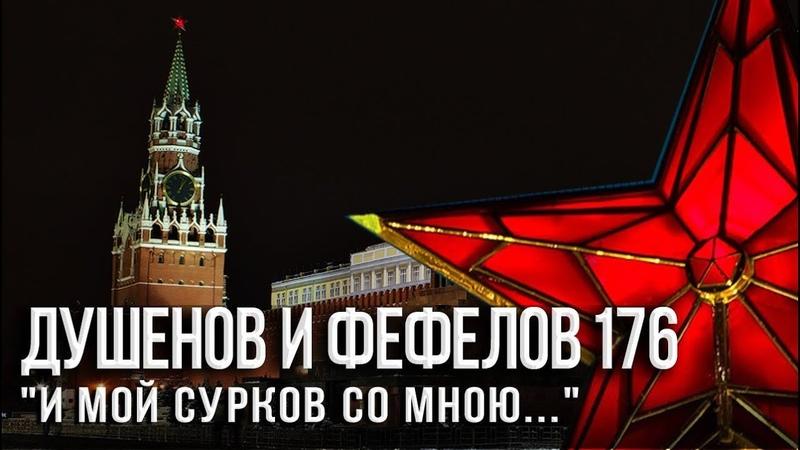 День ТВ / Стратегия и тактика / Кремль. Хижина дяди Вовы