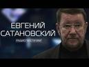 Сатановский: Путин - не политик!