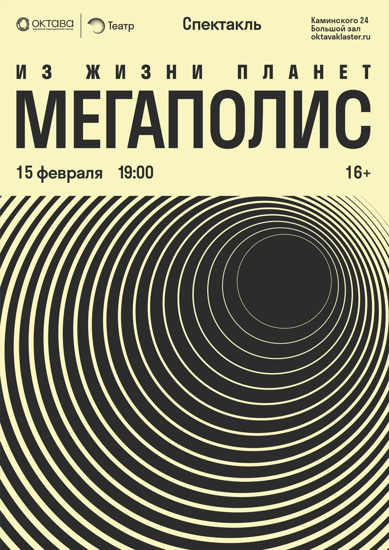 Афиша Тула Олег Нестеров и Мегаполис / «Из жизни планет»