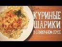 Куриные шарики в сливочном соусе Рецепты Bon Appetit