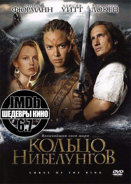 Кольцо Нибелунгов (2004)