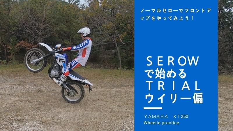 [ノーマルセローでウイリー] セローで始めるトライアル!How to Wheelie SEROW 250 2018 Enduro 林36947