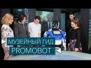 Музейный гид Promobot | Абсолютно автономный робот-экскурсовод