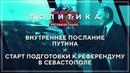 Внутреннее послание Путина и подготовка к референдуму в Севастополе Геополитика Руслан Осташко