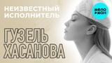 Гузель Хасанова - Неизвестный исполнитель (Альбом 2019)