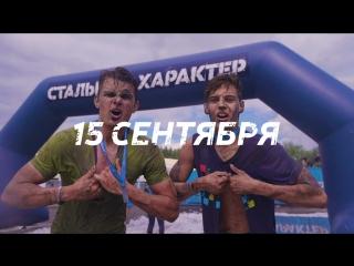 Стальной характер   Нижний Новгород (2018)