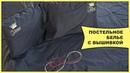 Черное постельное белье с именной вышивкой | Именные подарки, которые не будут пылиться на полке