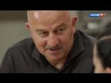 Станислав Черчесов. Действующие лица с Наилей Аскер-заде
