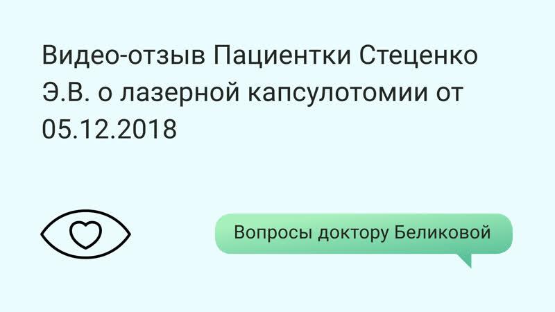 Видео-отзыв Пациентки Стеценко Э.В. о лазерной капсулотомии от 05.12.2018