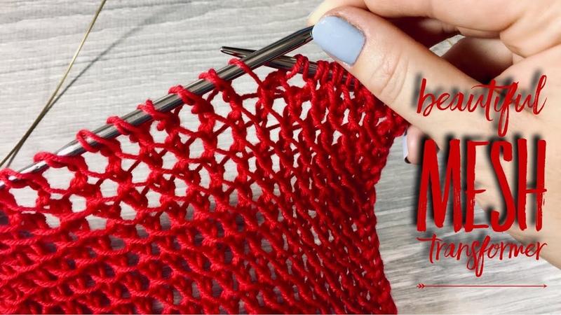 Вяжем ИЗУМИТЕЛЬНО КРАСИВЫЙ УЗОР-ТРАНСФОРМЕР спицами How to knit SUPER TRANSFORMING MESH PATTERN