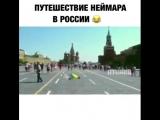 Путешествие Неймара по России!