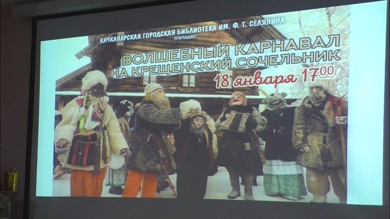 Волшебный карнавал на крещенский сочельник. Качканар.