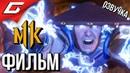 MORTAL KOMBAT 11 ➤ ФИЛЬМ ИГРОФИЛЬМ русская озвучка