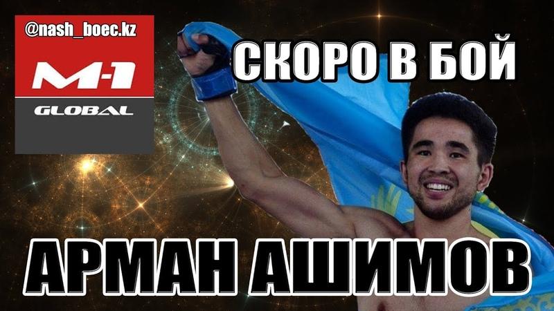 Арман Ашимов - скоро в бой! mma АрманАшимов Ашимов