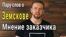 Алексей Земсков - ремонт Мнение Заказчика о Земсе Первое небольшое расследование Шерлока Форса