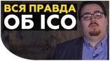Как участвовать в КРУТЫХ ICO проектах Вся правда об ICO Cryptonet