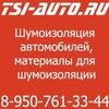 Шумоизоляция АВТО в ВОРОНЕЖЕ и КУРСКЕ / ШумоФФ