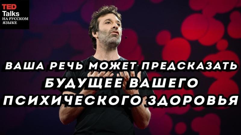 ВАША РЕЧЬ МОЖЕТ ПРЕДСКАЗАТЬ БУДУЩЕЕ ВАШЕГО ПСИХИЧЕСКОГО ЗДОРОВЬЯ - Мариано Сигман - TED на русском