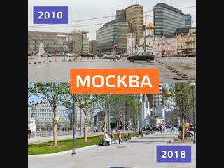 Что изменилось в Москве за 8 лет