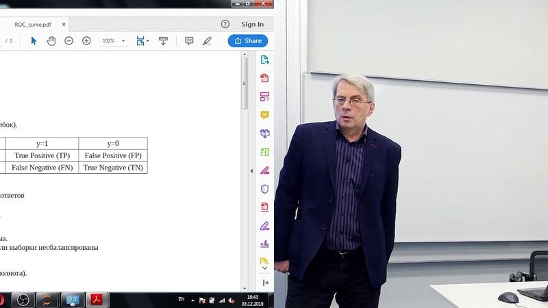 Лекция 12 AUC ROC кривые Логистическая регрессия Анализ данных на Python