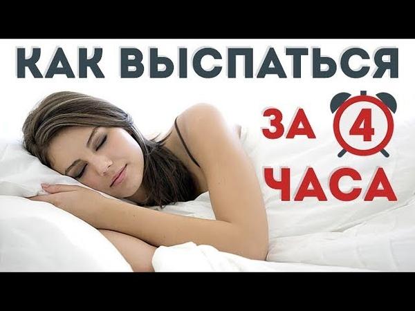 КАК ВЫСПАТЬСЯ ЗА 4 ЧАСА 5 способов как высыпаться, режим сна или режим дня.