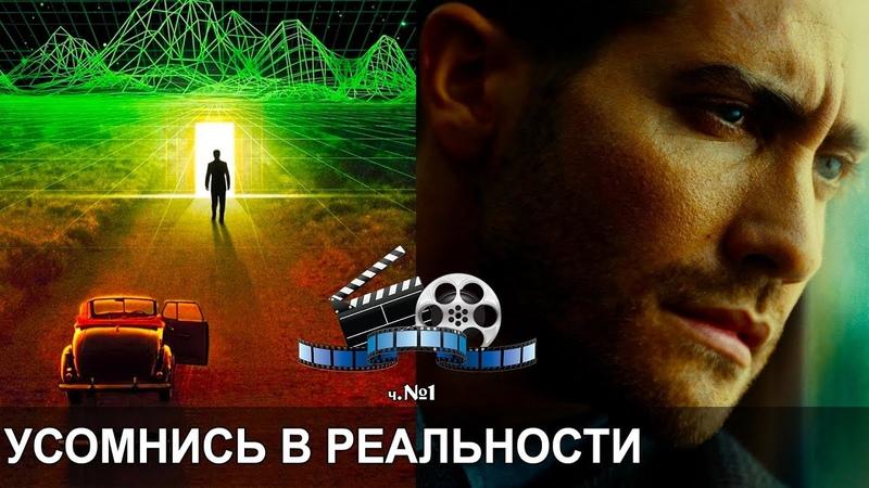 🎬 ТОП 10 Фильмов ставящих под сомнение Реальность реальности А твой мир реален