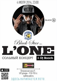 4 июля L'ONE (BLACK STAR Inc.)