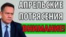 ПЛАТОШКИН: ГРОМКАЯ НОВОСТЬ ОТ ПУТИНА (20.04.2019) Николай ПЛАТОШКИН