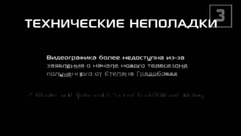 Прямой эфир Тройка перед новым сезоном видеографика временно недоступна