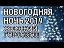 СКОРПИОН ЖЕНЩИНА- ГОРОСКОП НА НОВОГОДНЮЮ НОЧЬ 2019 ГОДА