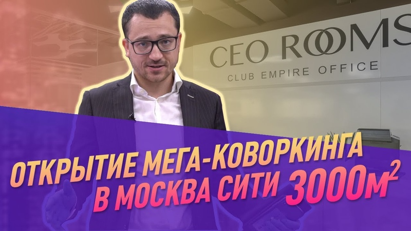 Битва коворкингов 0 CEO ROOMS открытие самого большого коворкинга в Москва Сити