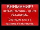 Кремль ПУТИНА – РЕПТИЛОИДЫ и сатанисты. Светящие глаза в темноте у рептилоидов