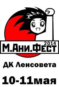 M.Ani.Fest 2014
