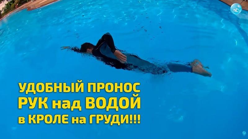 Плавание Кролем на Груди: Простой Прием как Делать Пронос Руки над водой Удобно!