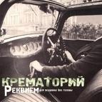 Крематорий альбом Реквием для всадника без головы (Edited Version)
