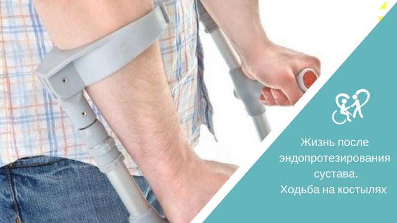 Ходьба на костылях после операции эндопротезирования
