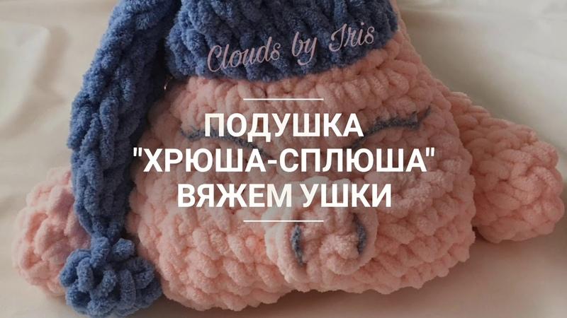 Подушка Хрюша Сплюша Вяжем пятачёк ушки и хвостик