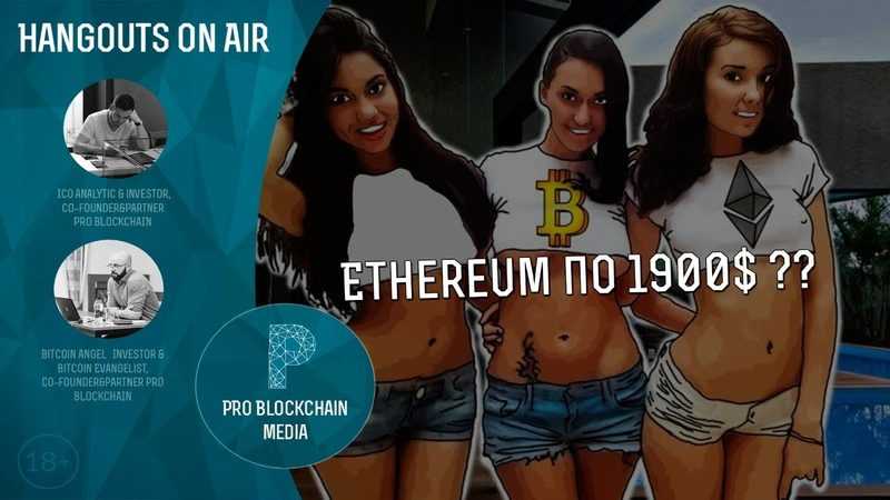 18 Ethereum 1900$ в 2019 / Бычий тренд?