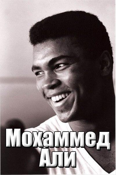 Мохаммед Али: Величайший на все времена (2016)