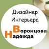 Дизайн интерьера, квартир, офисов в Архангельске
