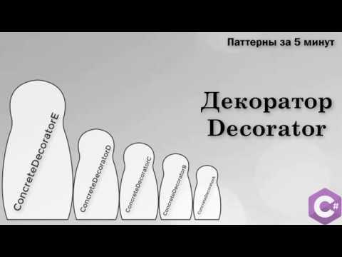 Декоратор (Decorator) — паттерны проектирования в .NET за 5 минут